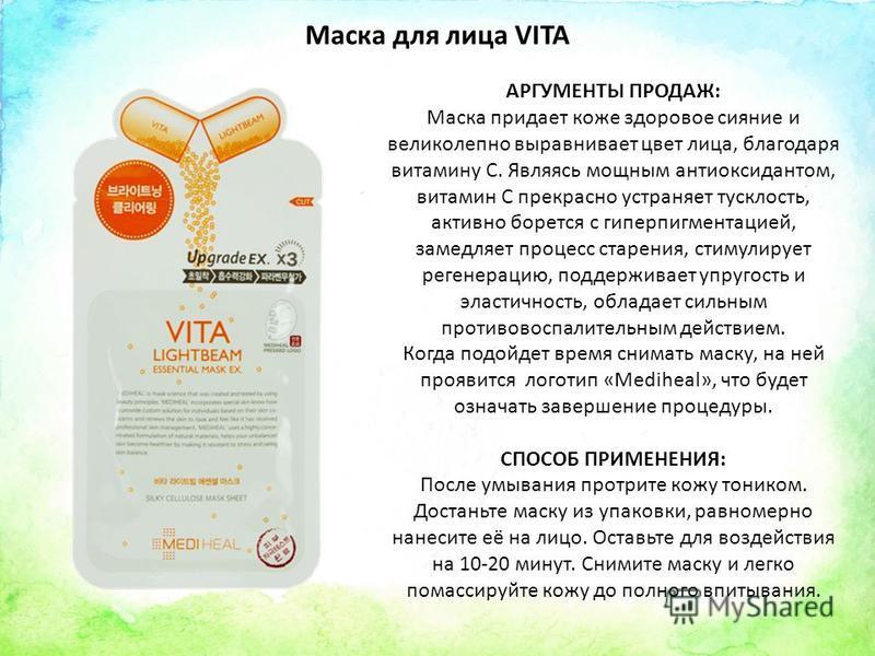 Маска для лица VITA АРГУМЕНТЫ ПРОДАЖ: Маска придает коже здоровое сияние и великолепно выравнивает цвет лица, благодаря витамину С. Являясь мощным антиоксидантом, витамин С прекрасно устраняет тусклость, активно борется с гиперпигментацией, замедляет