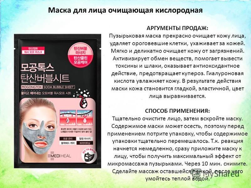 Маска для лица очищающая кислородная АРГУМЕНТЫ ПРОДАЖ: Пузырьковая маска прекрасно очищает кожу лица, удаляет ороговевшие клетки, ухаживает за кожей. Мягко и деликатно очищает кожу от загрязнений. Активизирует обмен веществ, помогает вывести токсины