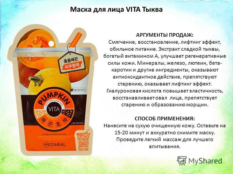 Маска для лица VITA Тыква АРГУМЕНТЫ ПРОДАЖ: Смягчение, восстановление, лифтинг эффект, обильное питание. Экстракт сладкой тыквы, богатый витамином А, улучшает регенеративные силы кожи. Минералы, железо, лютеин, бета- каротин и другие ингредиенты, ока