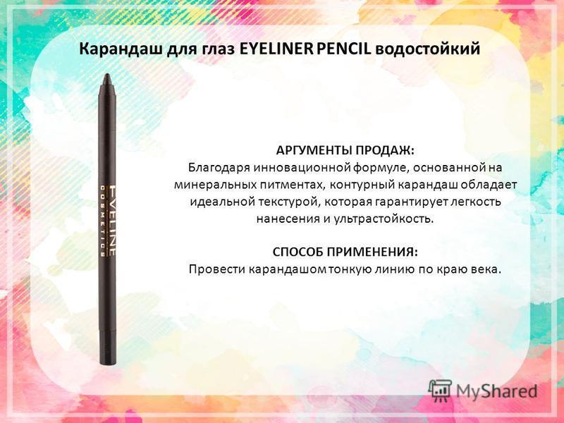 АРГУМЕНТЫ ПРОДАЖ: Благодаря инновационной формуле, основанной на минеральных пигментах, контурный карандаш обладает идеальной текстурой, которая гарантирует легкость нанесения и ультра стойкость. СПОСОБ ПРИМЕНЕНИЯ: Провести карандашом тонкую линию по