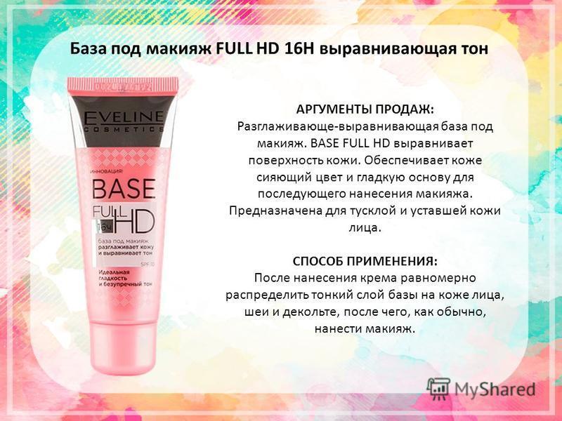 АРГУМЕНТЫ ПРОДАЖ: Разглаживающе-выравнивающая база под макияж. BASE FULL HD выравнивает поверхность кожи. Обеспечивает коже сияющий цвет и гладкую основу для последующего нанесения макияжа. Предназначена для тусклой и уставшей кожи лица. СПОСОБ ПРИМЕ