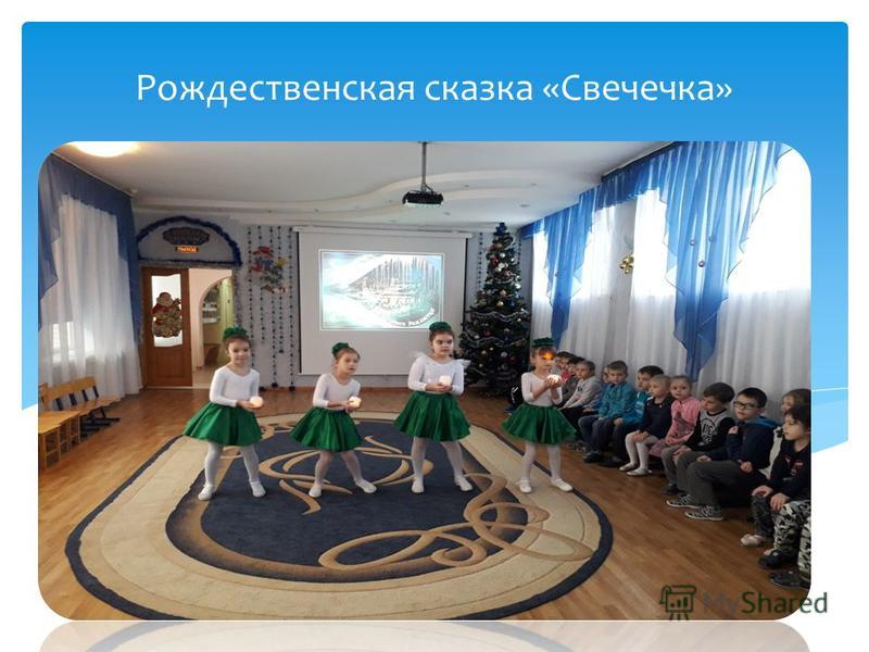 Рождественская сказка «Свечечка»