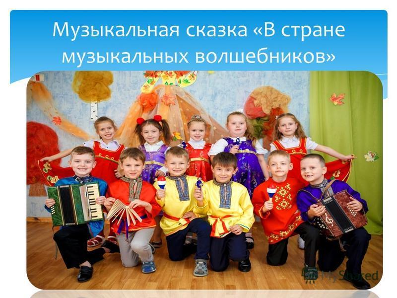 Музыкальная сказка «В стране музыкальных волшебников»