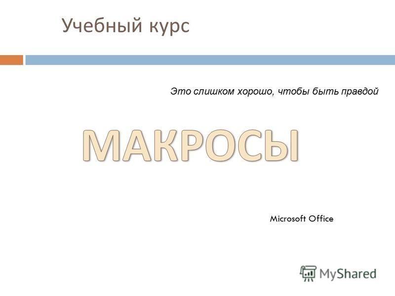 Учебный курс Microsoft Office Это слишком хорошо, чтобы быть правдой