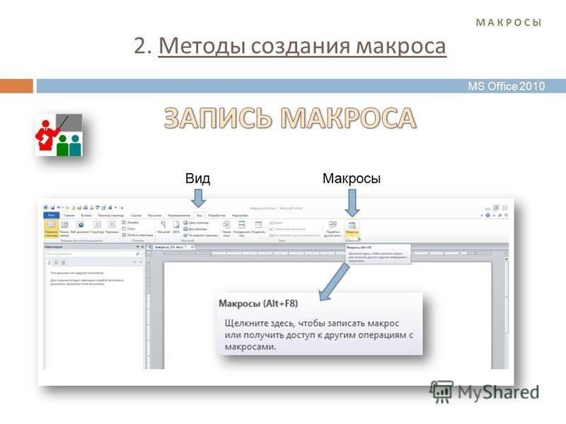 2. Методы создания макроса М А К Р О С ЫМ А К Р О С Ы Вид Макросы MS Office 2010