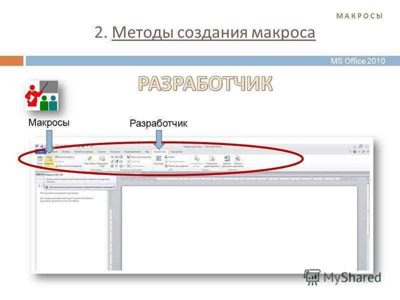 2. Методы создания макроса М А К Р О С ЫМ А К Р О С Ы Макросы Разработчик MS Office 2010