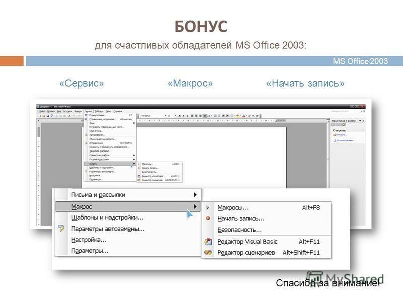 БОНУС «Сервис»«Макрос»«Начать запись» для счастливых обладателей MS Office 2003: MS Office 2003 Спасибо за внимание!