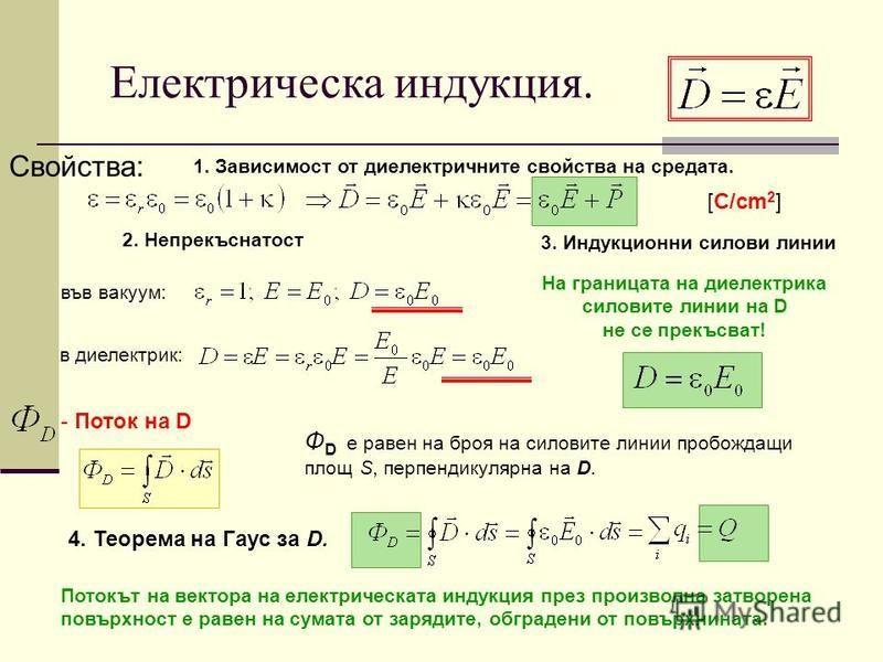 Електрическа индукция. [C/cm 2 ] 2. Непрекъснатост във вакуум: в диелектрик: 3. Индукционни силови линии На границата на диелектрика силовите линии на D не се прекъсват! - Поток на D Ф D е равен на броя на силовите линии пробождащи площ S, перпендику