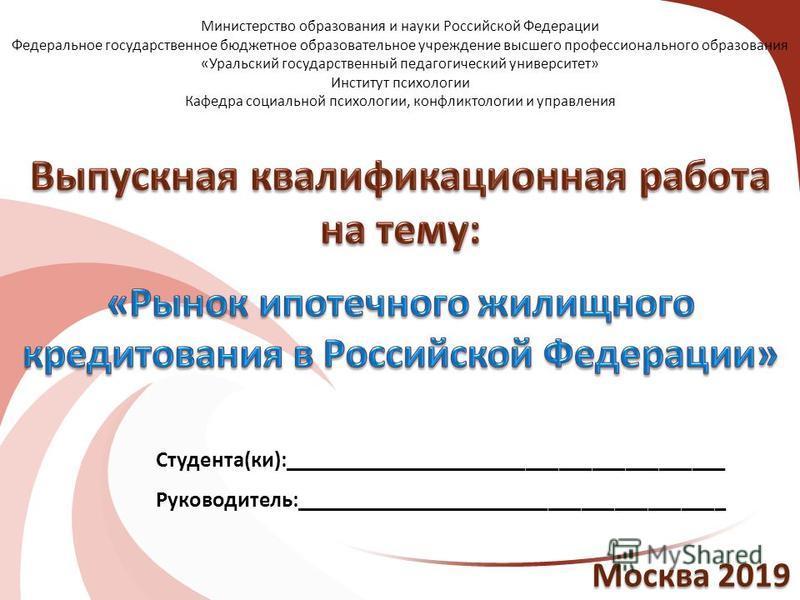 Москва 2019 Студента(ки):________________________________________ Руководитель:_______________________________________ Министерство образования и науки Российской Федерации Федеральное государственное бюджетное образовательное учреждение высшего проф