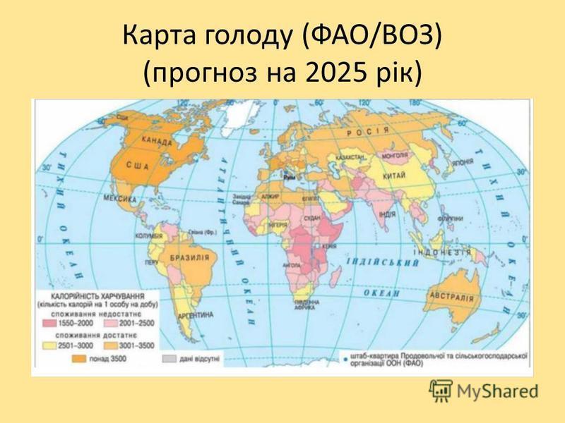 Карта голоду (ФАО/ВОЗ) (прогноз на 2025 рік)