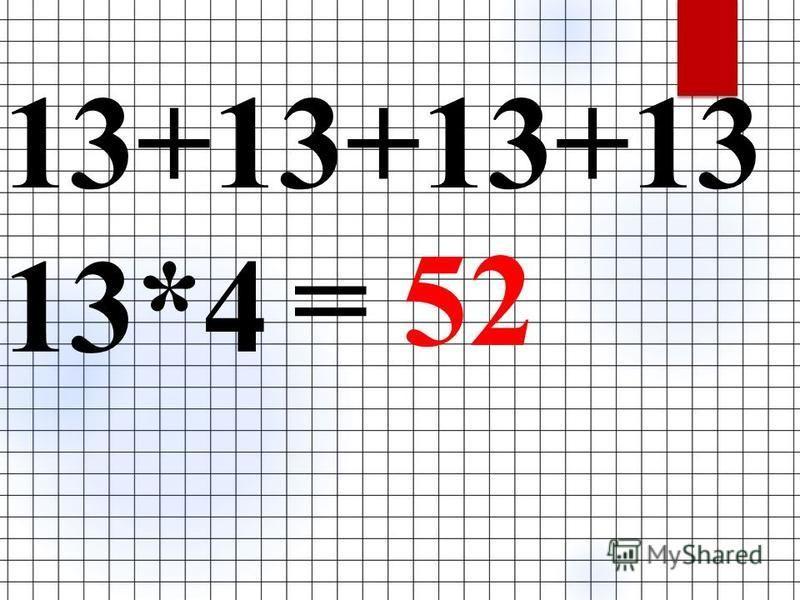 13+13+13+13 13*4 = 52