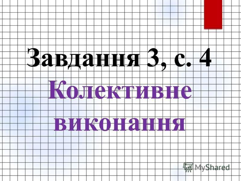 Завдання 3, с. 4 Колективне виконання
