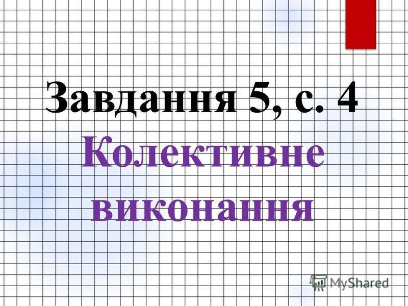 Завдання 5, с. 4 Колективне виконання