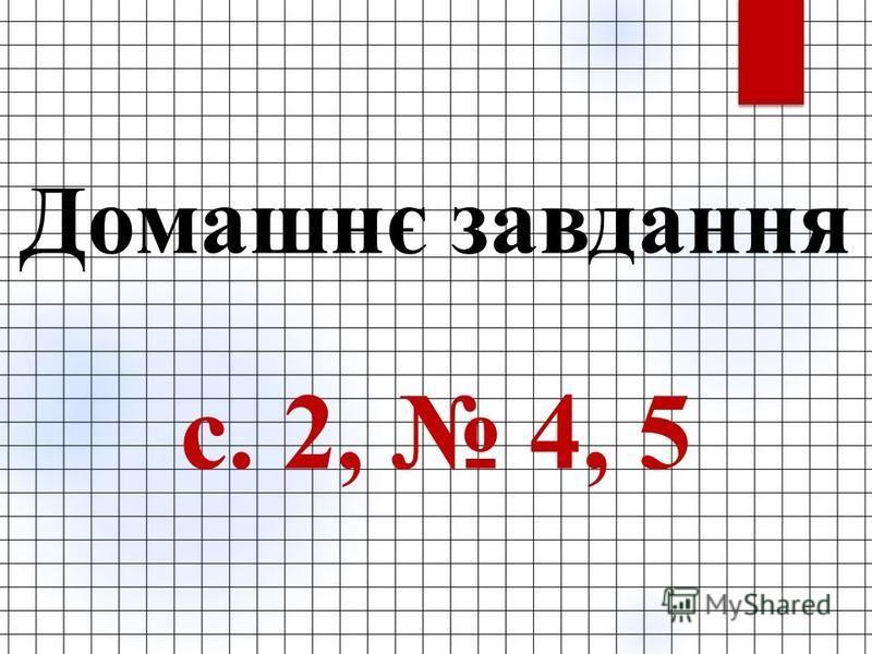 Домашнє завдання с. 2, 4, 5