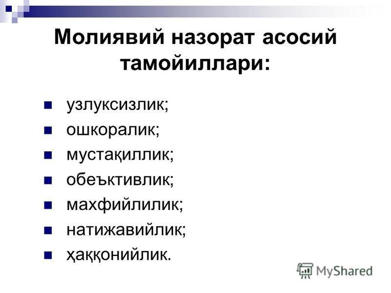 Молиявий назорат асосий тамойиллари: узлуксизлик; ошкоралик; мустақиллик; обеъктивлик; махфийлилик; натижавийлик; ҳаққонийлик.