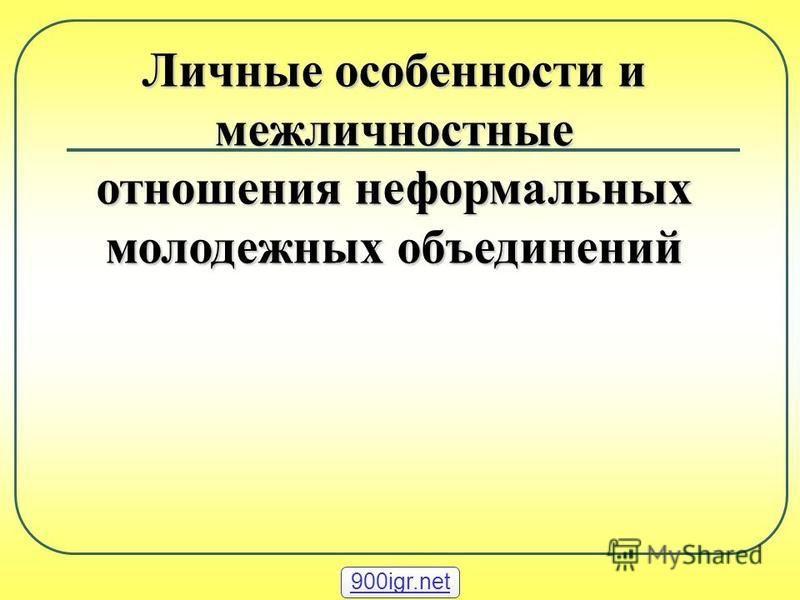Личные особенности и межличностные отношения неформальных молодежных объединений 900igr.net