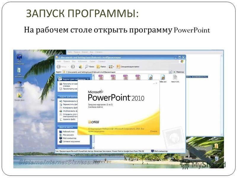 ЗАПУСК ПРОГРАММЫ : На рабочем столе открыть программу PowerPoint