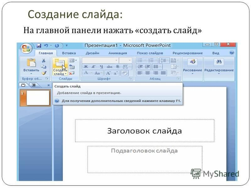 Создание слайда : На главной панели нажать « создать слайд »