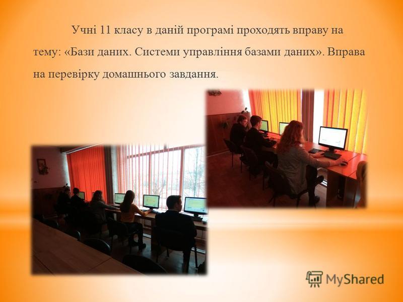 Учні 11 класу в даній програмі проходять вправу на тему: «Бази даних. Системи управління базами даних». Вправа на перевірку домашнього завдання.