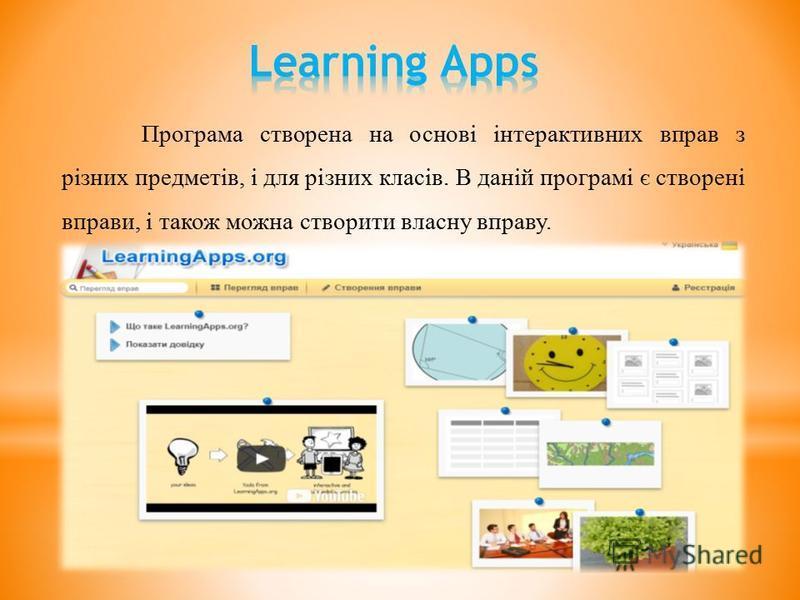 Програма створена на основі інтерактивних вправ з різних предметів, і для різних класів. В даній програмі є створені вправи, і також можна створити власну вправу.