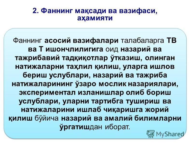 2. Фаннинг мақсади ва вазифаси, аҳамияти