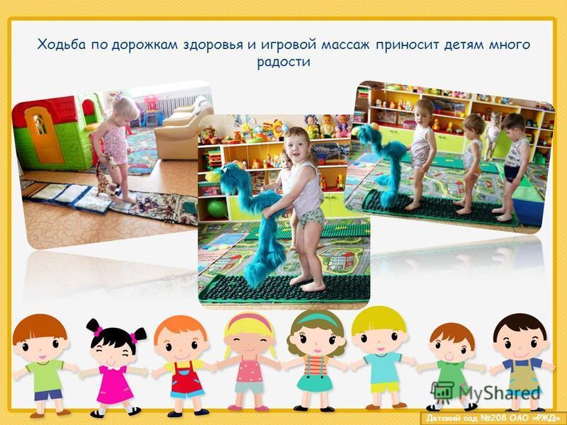 Ходьба по дорожкам здоровья и игровой массаж приносит детям много радости Детский сад 208 ОАО «РЖД»