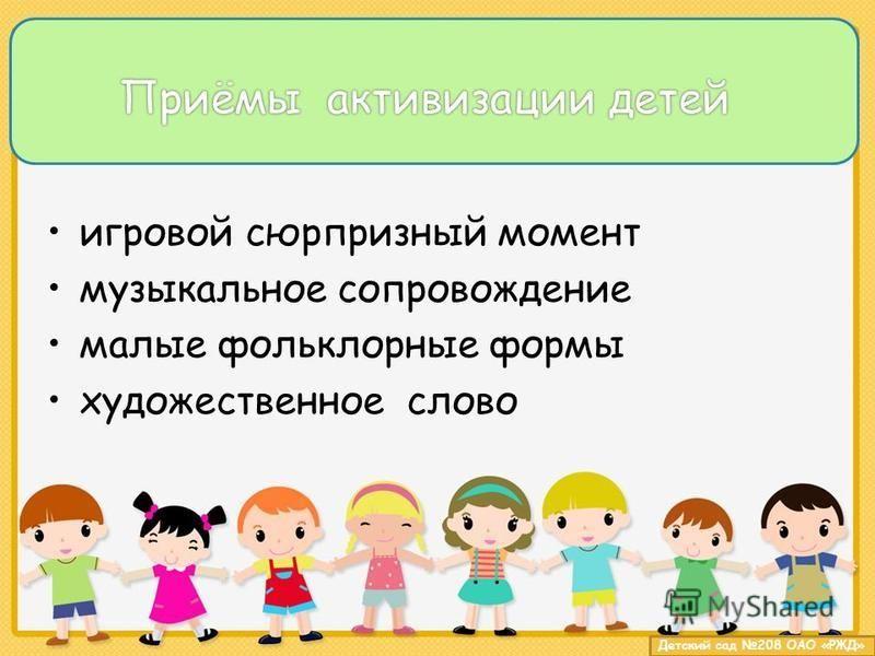 игровой сюрпризный момент музыкальное сопровождение малые фольклорные формы художественное слово Детский сад 208 ОАО «РЖД»