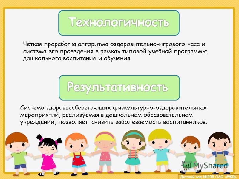 Чёткая проработка алгоритма оздоровительно-игрового часа и система его проведения в рамках типовой учебной программы дошкольного воспитания и обучения Система здоровьесберегающих физкультурно-оздоровительных мероприятий, реализуемая в дошкольном обра