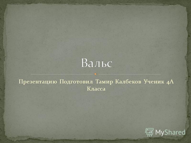 Презентацию Подготовил Тамир Калбеков Ученик 4А Класса
