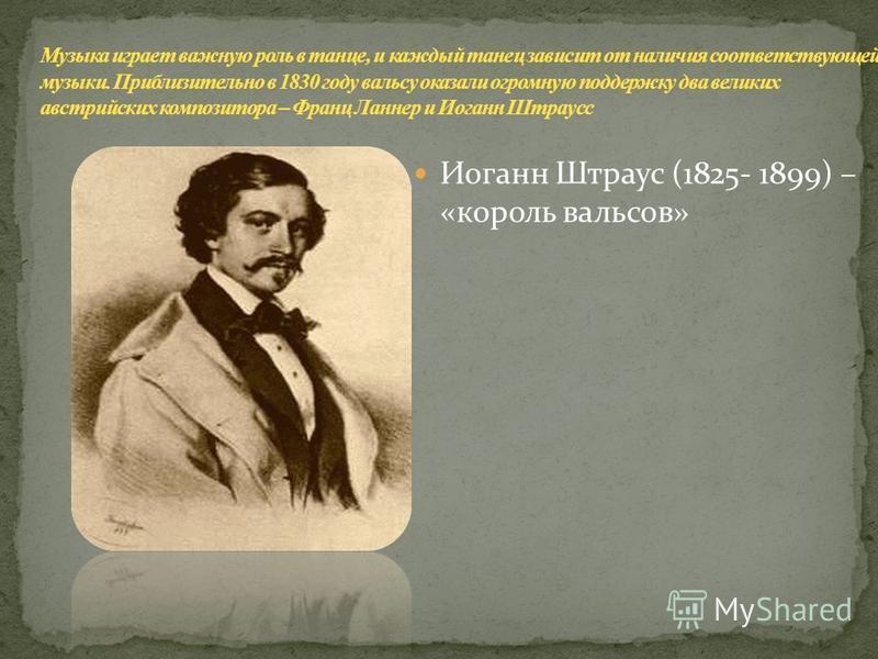 Иоганн Штраус (1825- 1899) – «король вальсов»