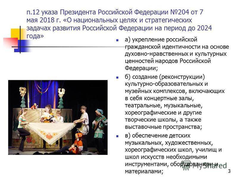 3 п.12 указа Президента Российской Федерации 204 от 7 мая 2018 г. «О национальных целях и стратегических задачах развития Российской Федерации на период до 2024 года» а) укрепление российской гражданской идентичности на основе духовно-нравственных и