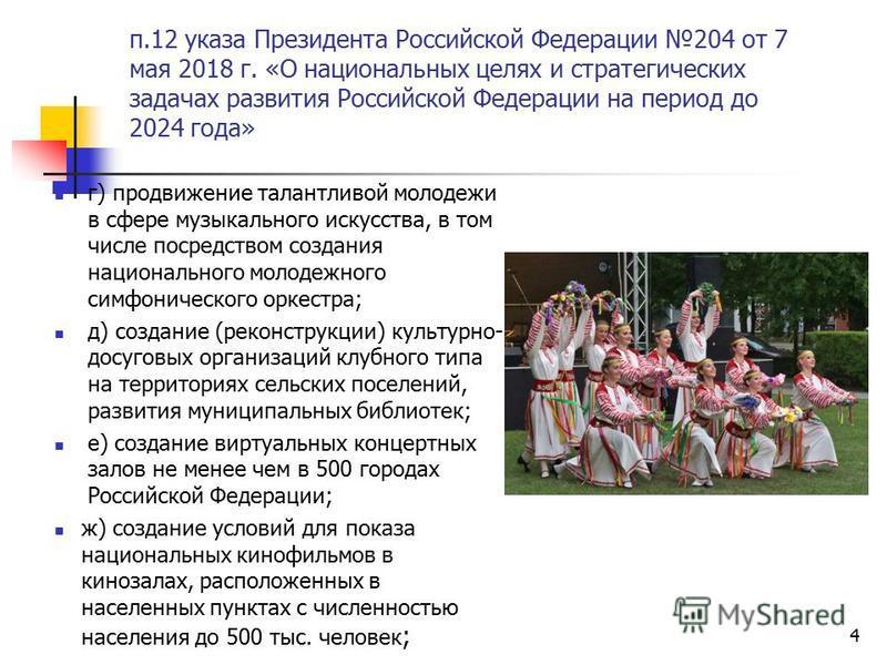 4 п.12 указа Президента Российской Федерации 204 от 7 мая 2018 г. «О национальных целях и стратегических задачах развития Российской Федерации на период до 2024 года» г) продвижение талантливой молодежи в сфере музыкального искусства, в том числе пос