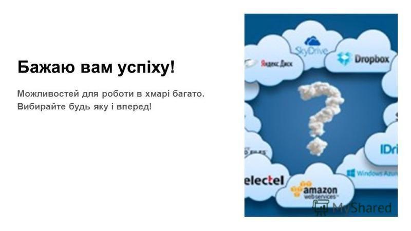 Бажаю вам успіху! Можливостей для роботи в хмарі багато. Вибирайте будь яку і вперед!