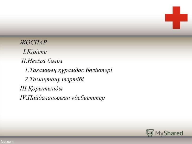 ЖОСПАР І.Кіріспе ІІ.Негізгі бөлім 1.Тағамның құрамдас бөліктері 2.Тамақтану тәртібі ІІІ.Қорытсынды ІV.Пайдаланылған әдебиоттер