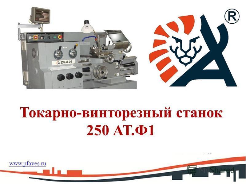 Токарно-винторезный станок 250 АТ.Ф1 www.pfaves.ru