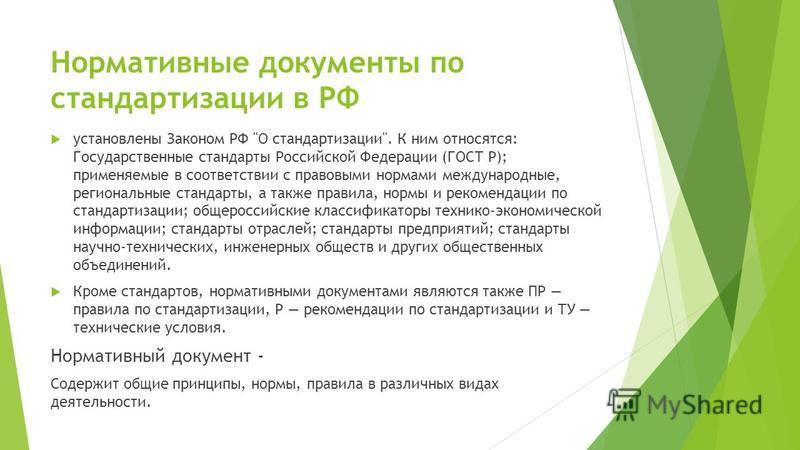 Нормативные документы по стандартизации в РФ установлены Законом РФ