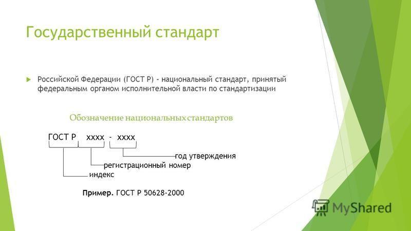 Государственный стандарт Российской Федерации (ГОСТ Р) – национальный стандарт, принятый федеральным органом исполнительной власти по стандартизации ГОСТ Р хох - хох. год утверждения. регистрационный номер индекс Пример. ГОСТ Р 50628-2000 Обозначение