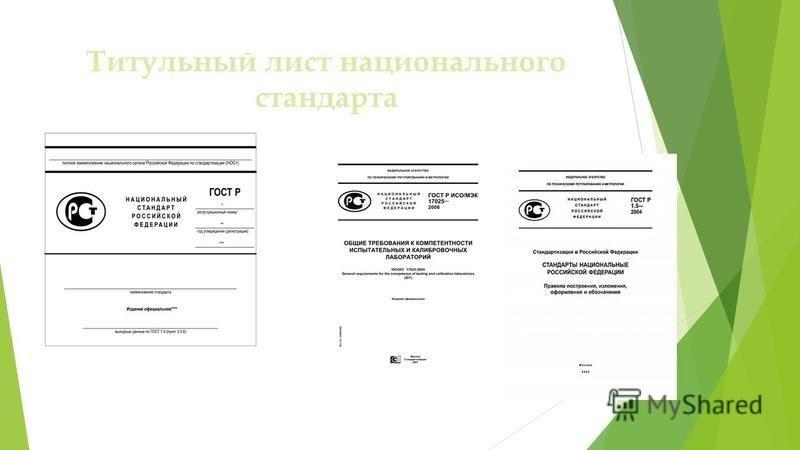 Титульный лист национального стандарта