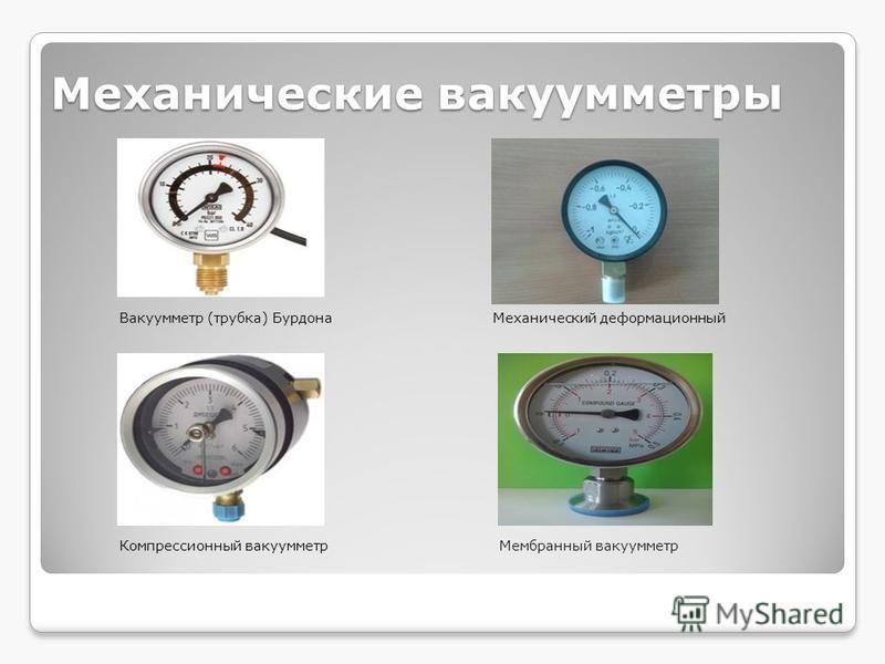 Механические вакуумметры Вакуумметр (трубка) Бурдона Компрессионный вакуумметр Механический деформационный Мембранный вакуумметр