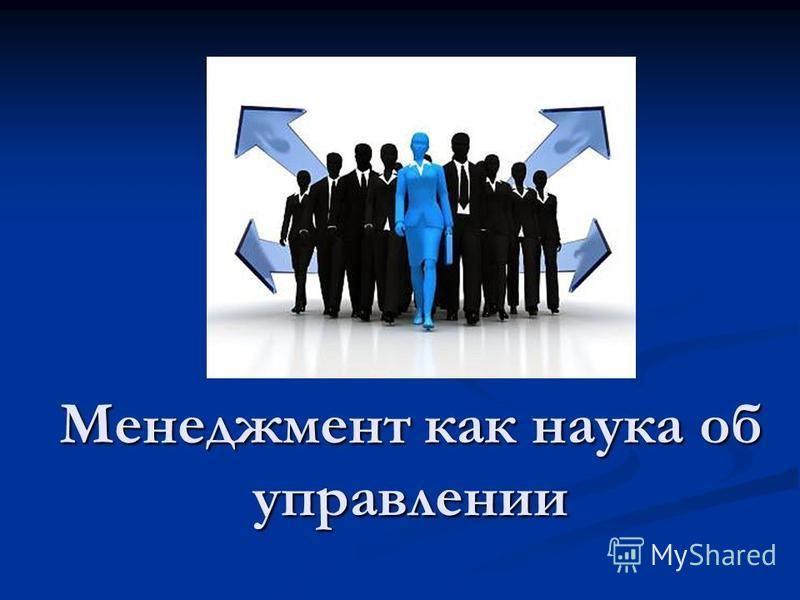 Менеджмент как наука об управлении