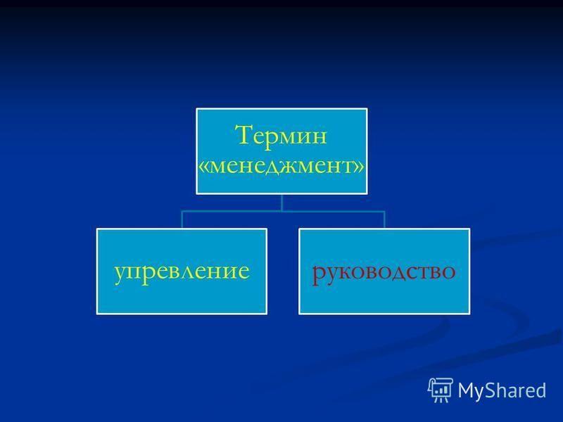 Термин «менеджмент» управление руководство