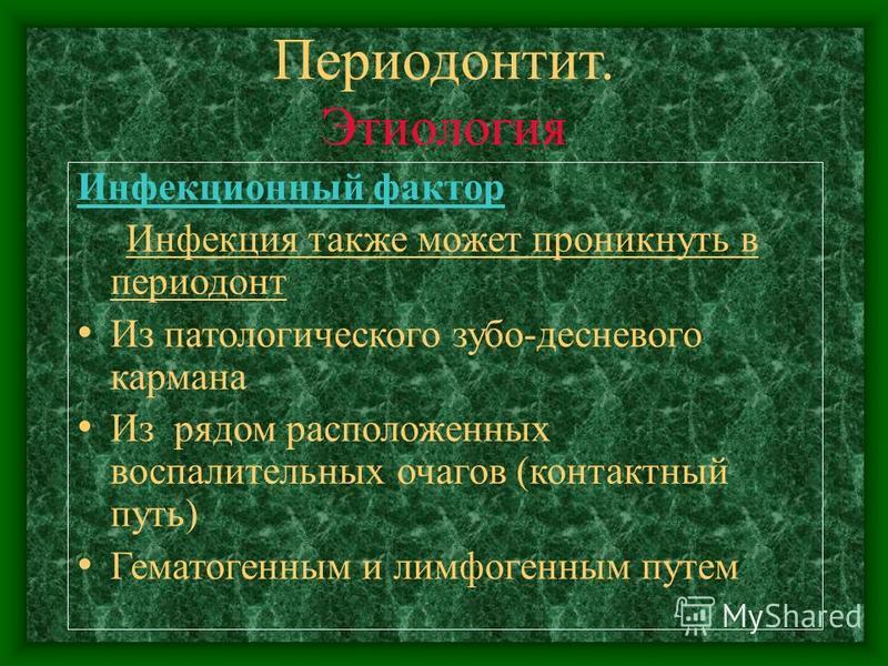 Периодонтит. Этиология Инфекционный фактор Инфекция также может проникнуть в периодонт Из патологического зубо-десневого кармана Из рядом расположенных воспалительных очагов (контактный путь) Гематогенным и лимфогенным путем