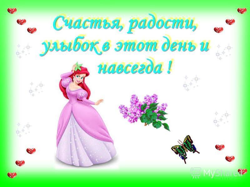 Счастья, радости, улыбок в этот день и навсегда ! навсегда ! Счастья, радости, улыбок в этот день и навсегда !