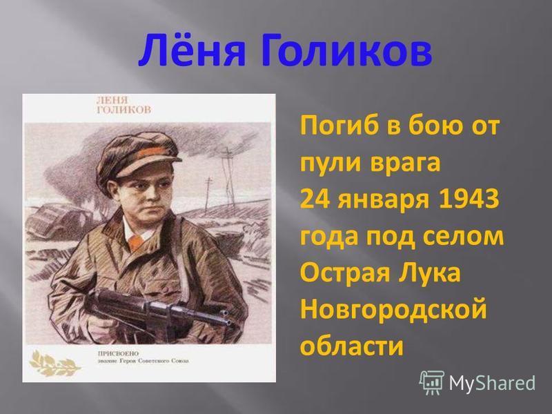 Марат Казей Погиб в мае 1944 года в бою с фашистами близ села Хоромещин в Белоруссии