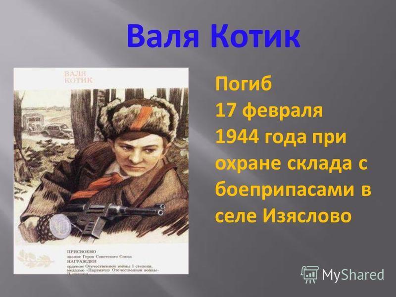 Лёня Голиков Погиб в бою от пули врага 24 января 1943 года под селом Острая Лука Новгородской области