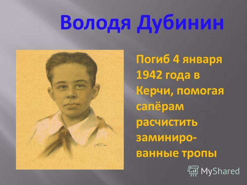 Зина Портнова Расстреляна фашистами осенью 1943 года