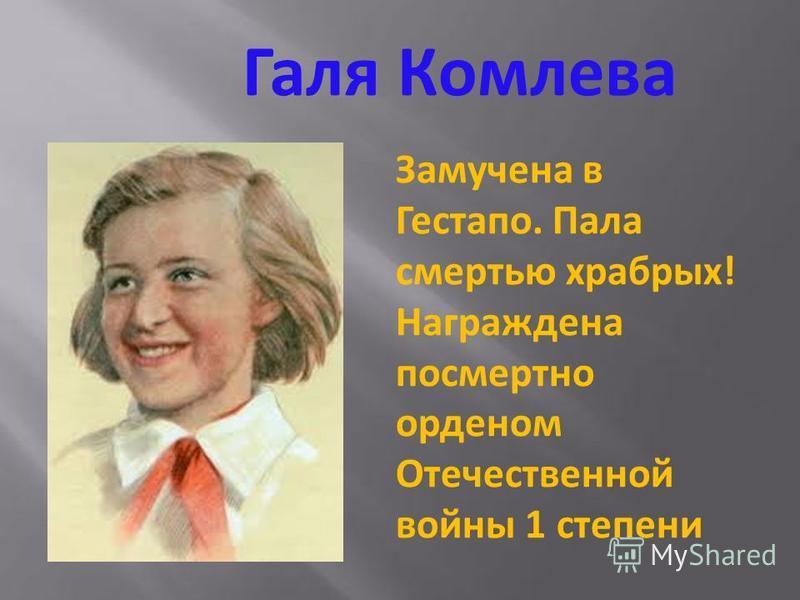 Володя Колядов Юный партизан. За проявленное мужество и героизм награждён посмертно орденом Красного Знамени