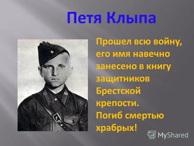 Галя Комлева Замучена в Гестапо. Пала смертью храбрых! Награждена посмертно орденом Отечественной войны 1 степени