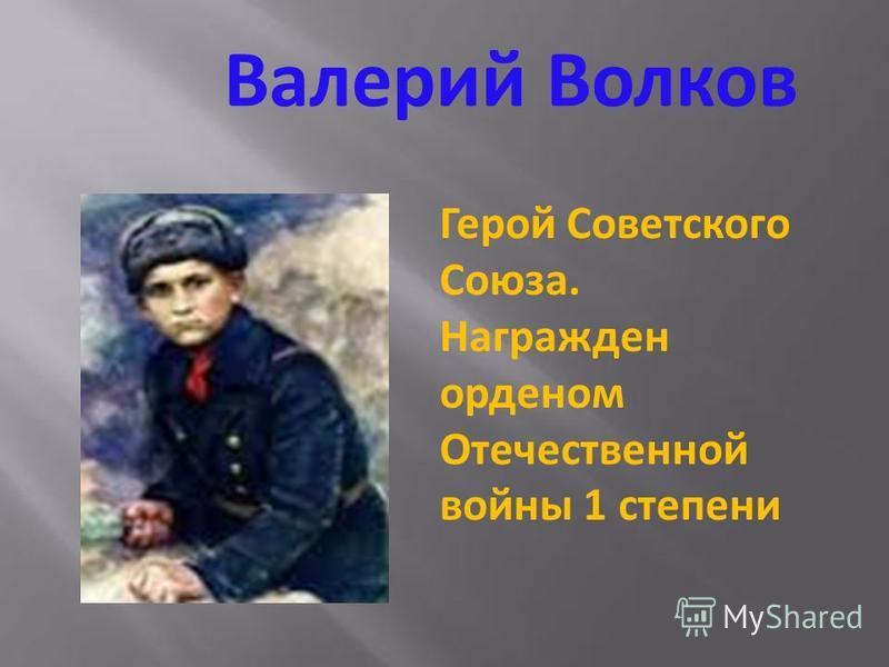 Вася Коробко Юный пионер. Погиб в бою, смертью храбрых!