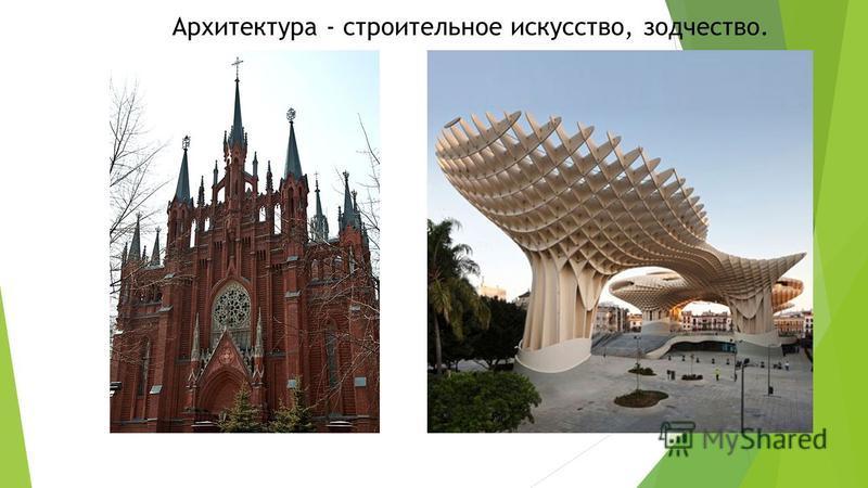 Архитектура - строительное искусство, зодчество.